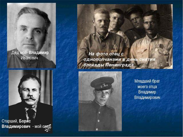 Дед мой- Владимир Иванович Старший, Борис Владимирович - мой отец . На фото...