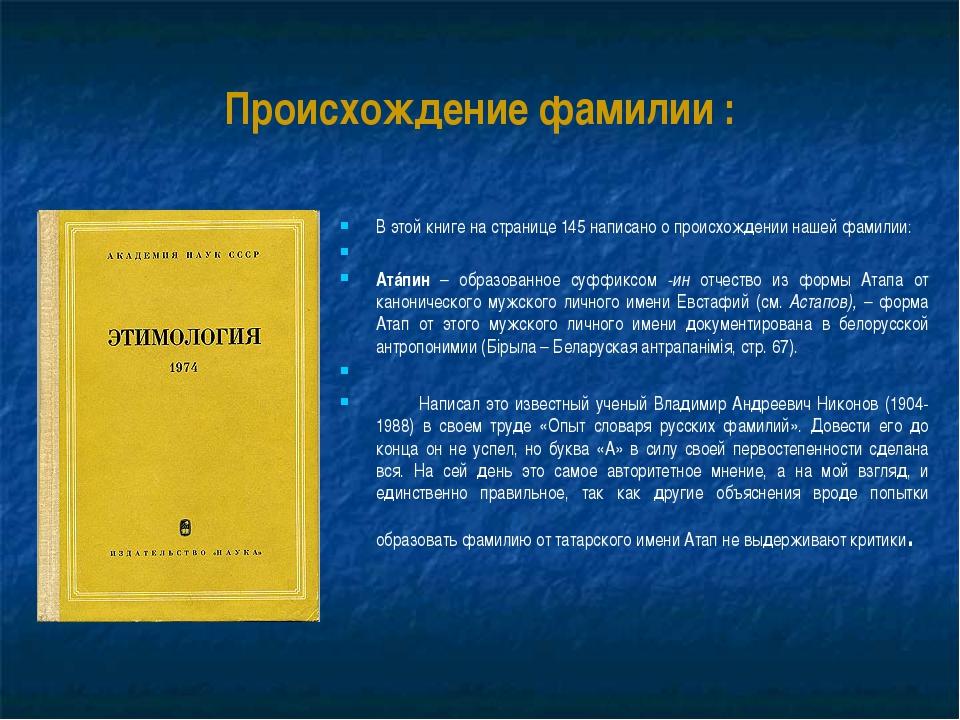 Происхождение фамилии : В этой книге на странице 145 написано о происхождении...