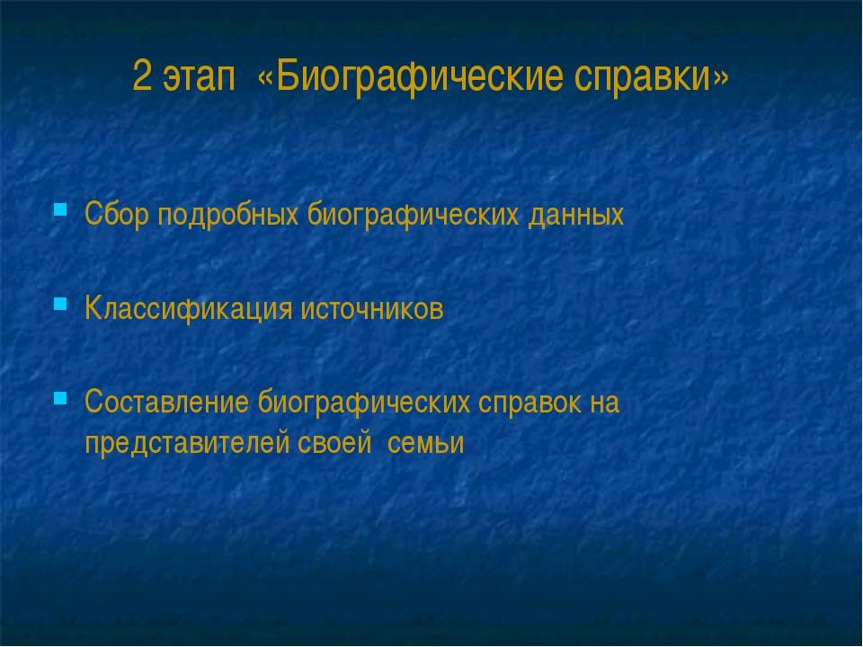 2 этап «Биографические справки» Сбор подробных биографических данных Классифи...