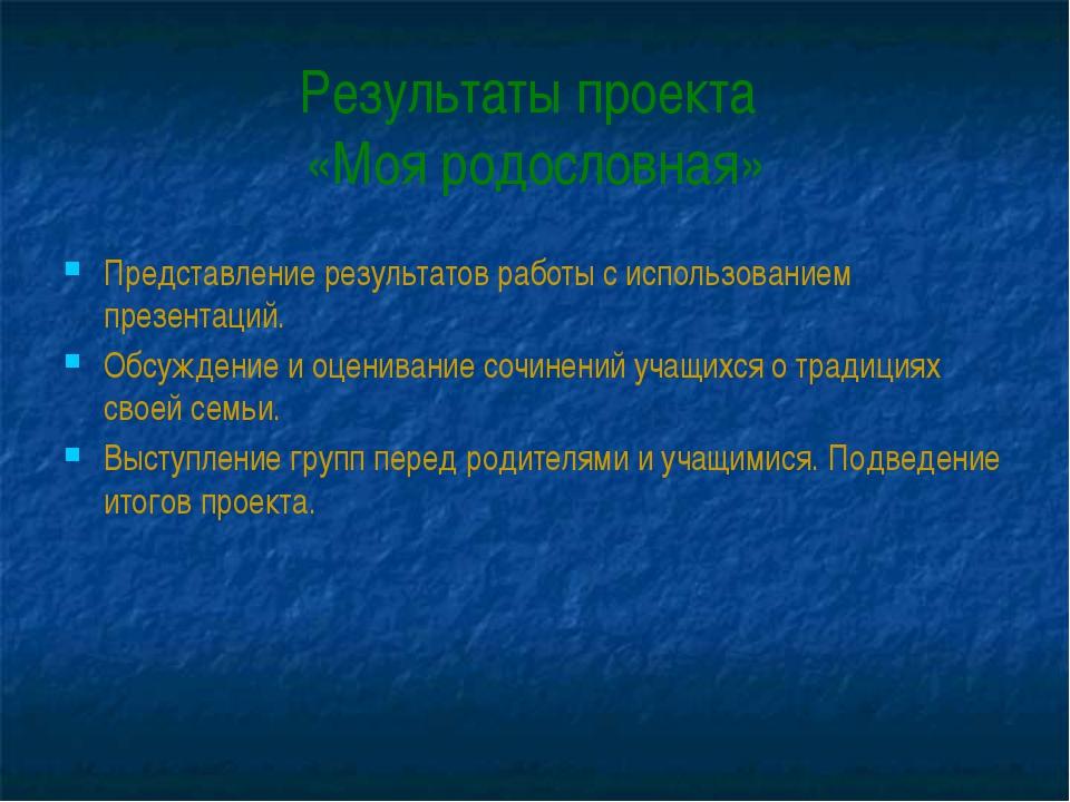 Результаты проекта «Моя родословная» Представление результатов работы с испол...