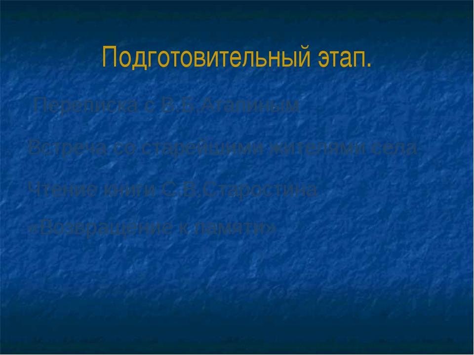Переписка с В.Б.Атапиным Встреча со старейшими жителями села Чтение книги С....