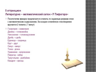 5 аттракцион Литературно – математический салон «У Пифагора» Посетителям ярма