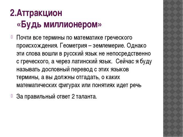 2.Аттракцион «Будь миллионером» Почти все термины по математике греческого пр...