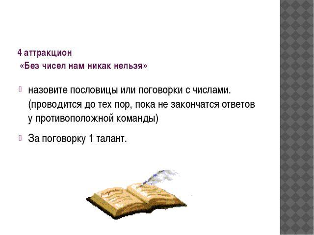 4 аттракцион «Без чисел нам никак нельзя» назовите пословицы или поговорки с...