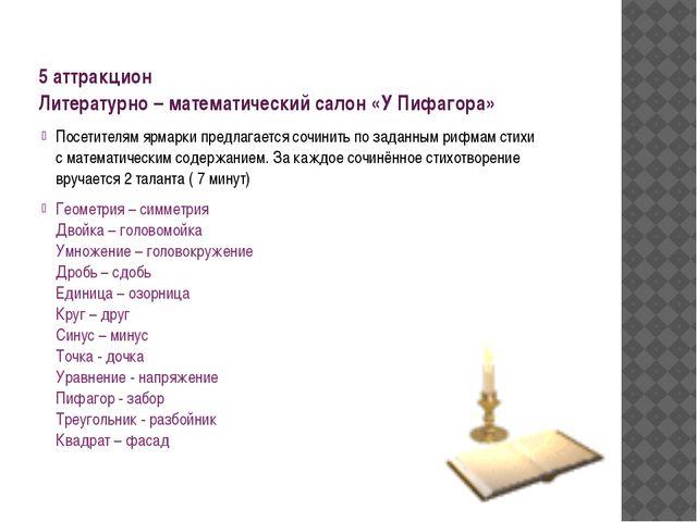 5 аттракцион Литературно – математический салон «У Пифагора» Посетителям ярма...