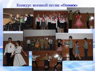 Конкурс военной песни «Огонек»