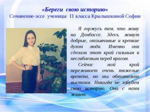 «Береги свою историю» Сочинение-эссе ученицы 11 класса Крылышкиной Софии Я г
