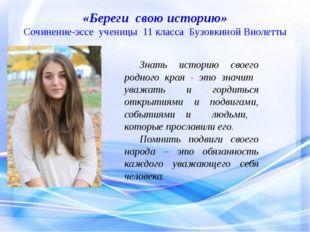 «Береги свою историю» Сочинение-эссе ученицы 11 класса Бузовкиной Виолетты Зн