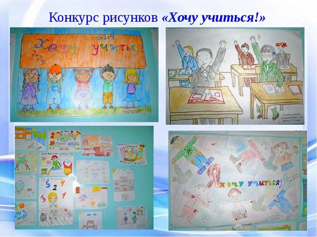 Конкурс рисунков «Хочу учиться!»