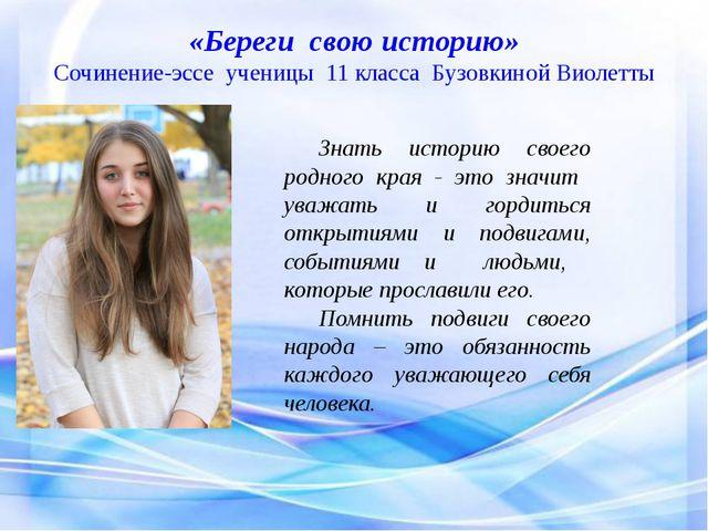 «Береги свою историю» Сочинение-эссе ученицы 11 класса Бузовкиной Виолетты Зн...