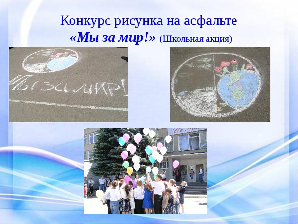 Конкурс рисунка на асфальте «Мы за мир!» (Школьная акция)