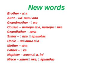 New words Brother - аға Aunt – нағашы апа Grandmother - әже Cousin – немере а