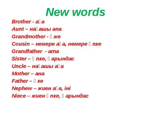 New words Brother - аға Aunt – нағашы апа Grandmother - әже Cousin – немере а...