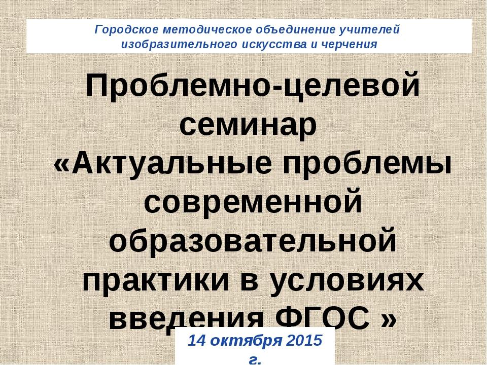 Проблемно-целевой семинар «Актуальные проблемы современной образовательной пр...