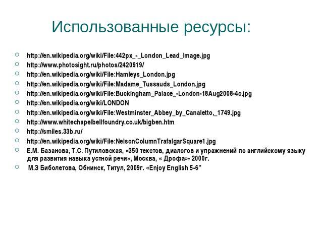 Использованные ресурсы: http://en.wikipedia.org/wiki/File:442px_-_London_Lead...