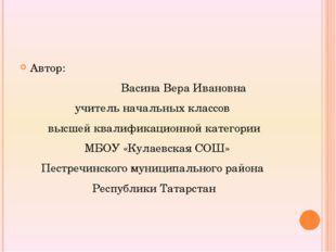 Автор: Васина Вера Ивановна учитель начальных классов высшей квалификационной
