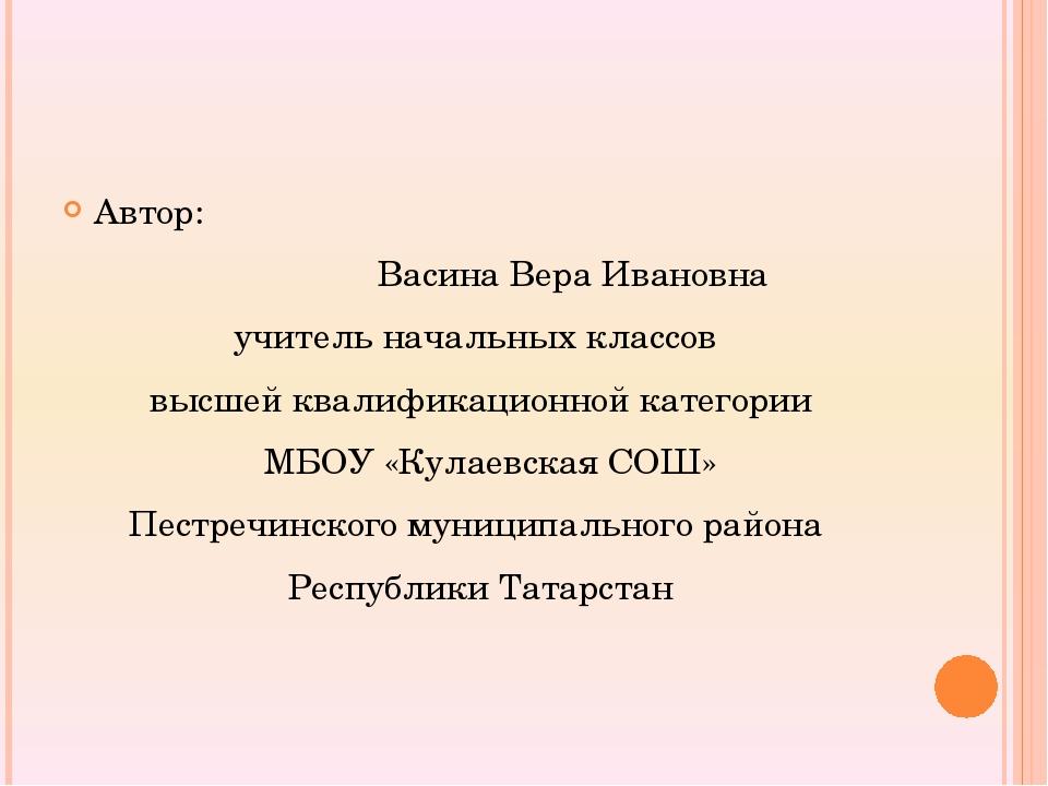 Автор: Васина Вера Ивановна учитель начальных классов высшей квалификационной...