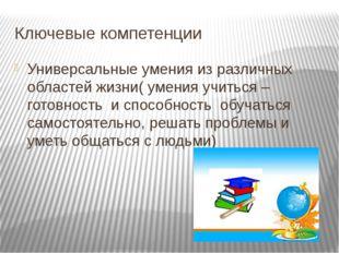 Ключевые компетенции Универсальные умения из различных областей жизни( умения
