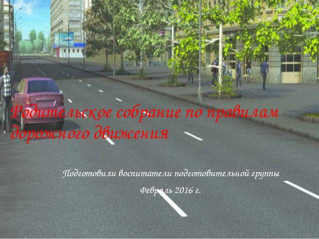 Родительское собрание по правилам дорожного движения Подготовили воспитатели...