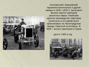 Коломенский, Харьковский паровозостроительные и другие заводы в 1918—1929 гг.