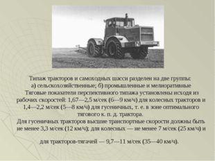 Типаж тракторов и самоходных шасси разделен на две группы: а) сельскохозяйств