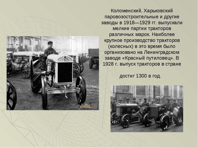 Коломенский, Харьковский паровозостроительные и другие заводы в 1918—1929 гг....