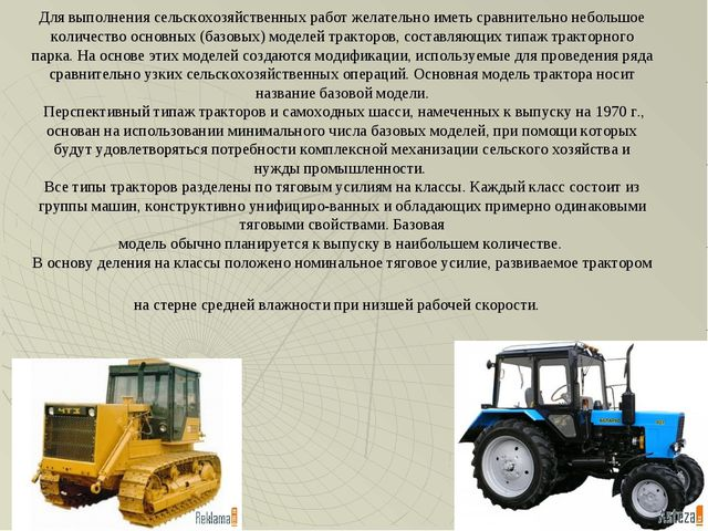 Для выполнения сельскохозяйственных работ желательно иметь сравнительно небол...