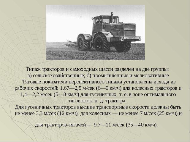 Типаж тракторов и самоходных шасси разделен на две группы: а) сельскохозяйств...
