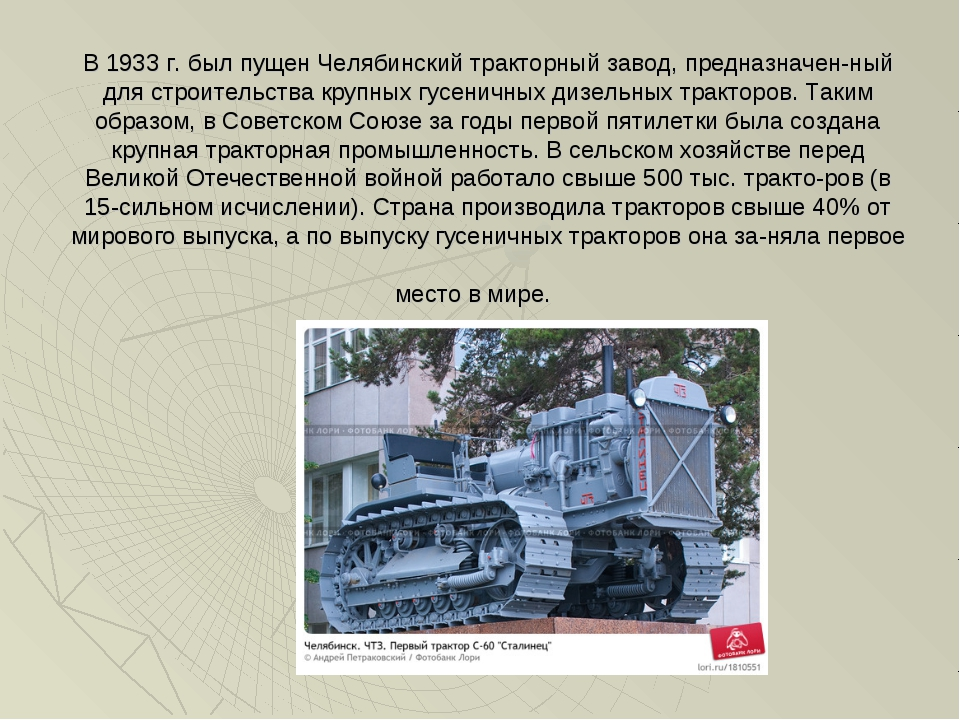 В 1933 г. был пущен Челябинский тракторный завод, предназначенный для строит...