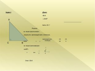 Задача 1 Дано: АВ=6 L В=60° Найти: CB -? Решение: на «языке треугольников»: о