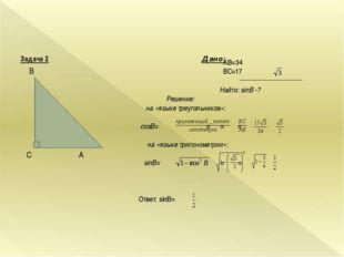 Задача 2 Дано: В С А АВ=34 ВС=17 Найти: sinB -? Решение: на «языке треуголь