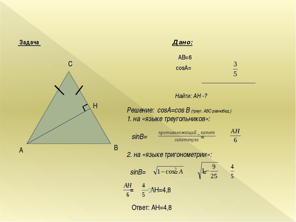 Задача Дано: AB=6 cosA= Найти: AН -? B A C H Решение: cosА=cos B (треуг. АВС...