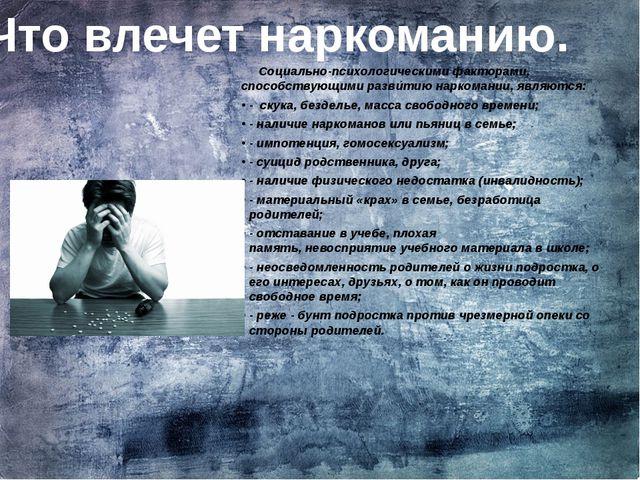 Социально-психологическими факторами, способствующими развитию наркомании, я...