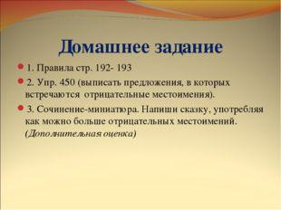 Домашнее задание 1. Правила стр. 192- 193 2. Упр. 450 (выписать предложения,