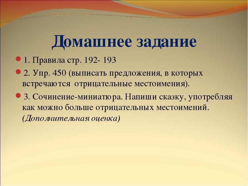 Домашнее задание 1. Правила стр. 192- 193 2. Упр. 450 (выписать предложения,...