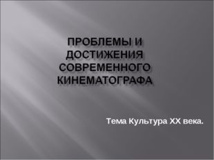 Тема Культура XX века.