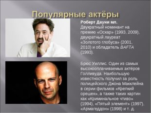 Роберт Дауни мл. Двукратный номинант на премию «Оскар» (1993, 2009), двукратн
