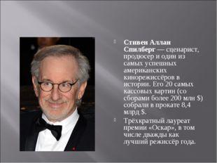 Стивен Аллан Спилберг — сценарист, продюсер и один из самых успешных американ