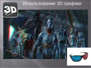 Использование 3D графики
