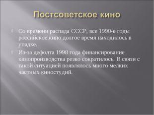 Со времени распада СССР, все 1990-е годы российское кино долгое время находил