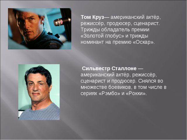 Том Круз— американский актёр, режиссёр, продюсер, сценарист. Трижды обладател...