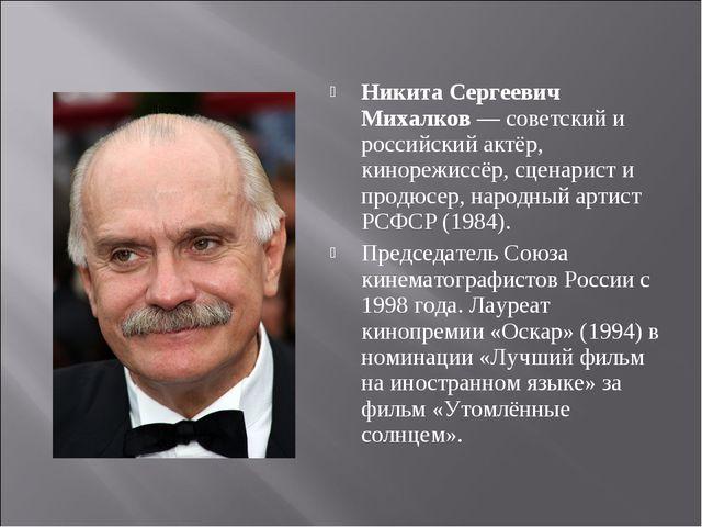 Никита Сергеевич Михалков— советский и российский актёр, кинорежиссёр, сцена...