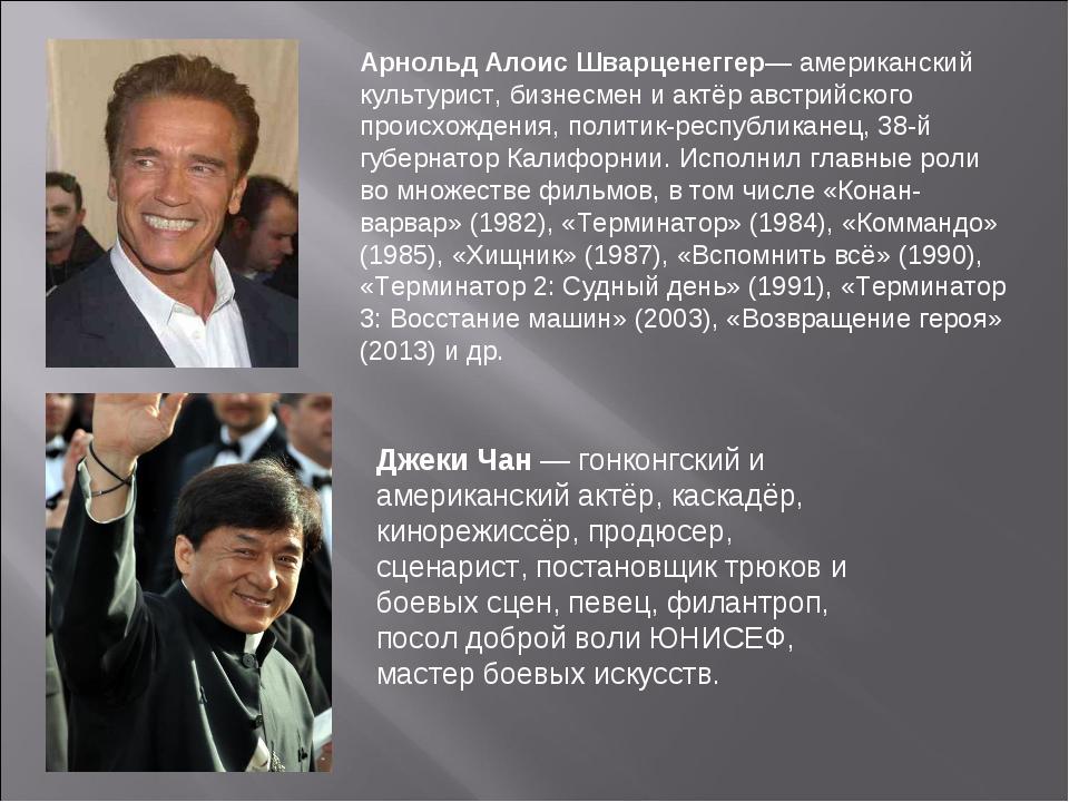 Арнольд Алоис Шварценеггер— американский культурист, бизнесмен и актёр австри...