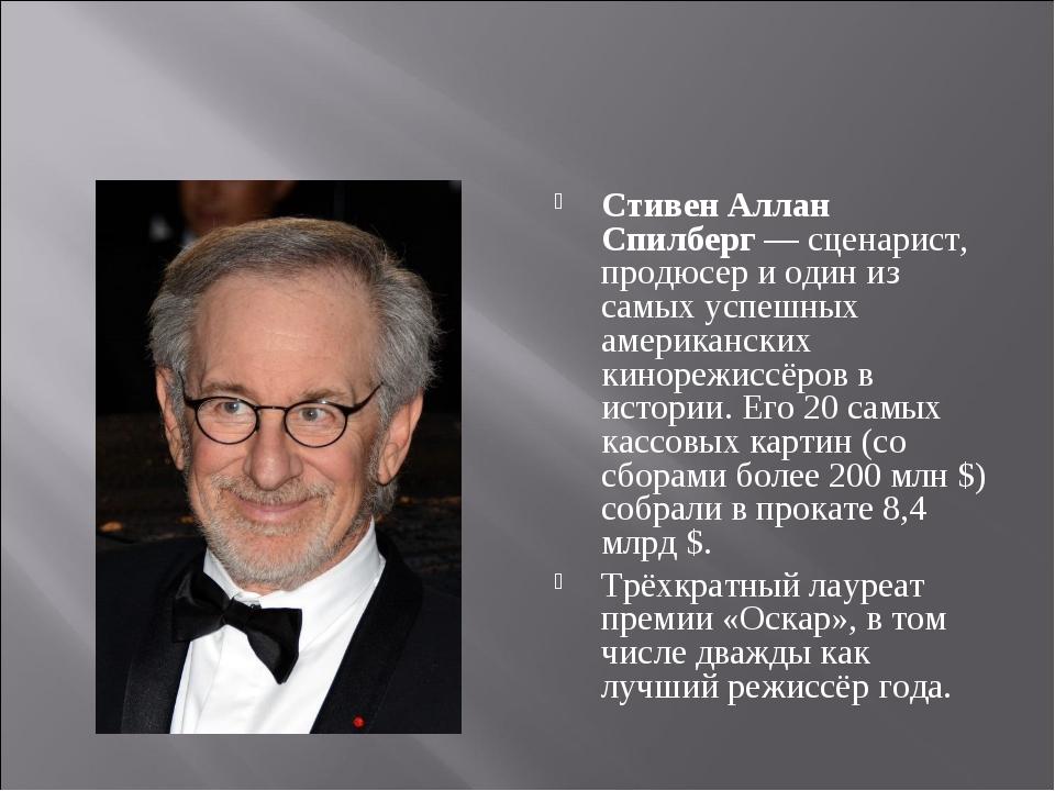 Стивен Аллан Спилберг — сценарист, продюсер и один из самых успешных американ...
