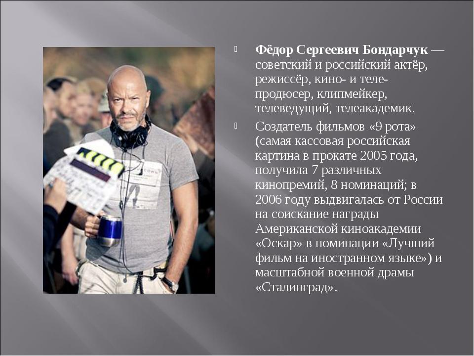 Фёдор Сергеевич Бондарчук— советский и российский актёр, режиссёр, кино- и т...