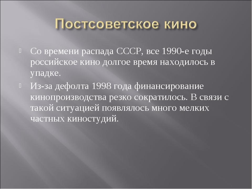 Со времени распада СССР, все 1990-е годы российское кино долгое время находил...