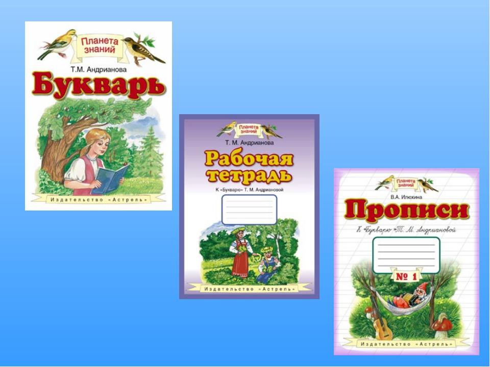 Гдз Планета Знаний 1 Класс Русский Язык Андрианова