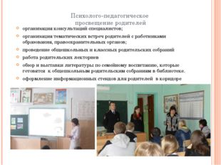 Психолого-педагогическое просвещение родителей организация консультаций специ