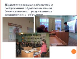 Информирование родителей о содержании образовательной деятельности, результа