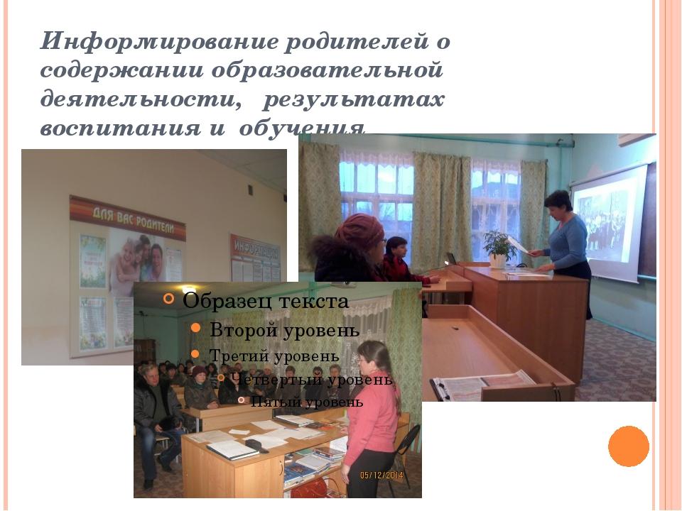 Информирование родителей о содержании образовательной деятельности, результа...